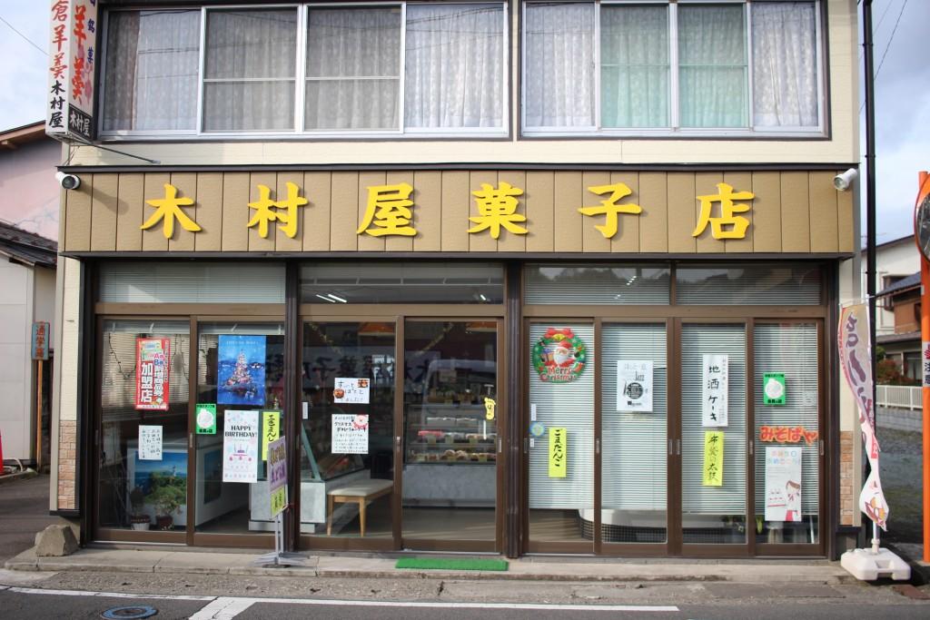使用事例:木村屋菓子店様