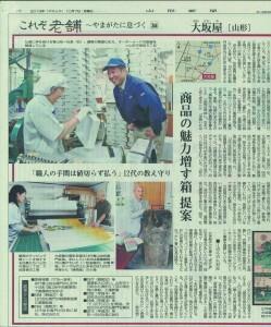 2019年10月7日、山形新聞に掲載されました。